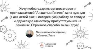 Отзывы Академии Гениев