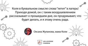 Отзывы АкадемияиГениев