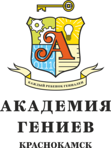 Академия Гениев Краснокамск