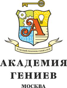 Академия Гениев Москва