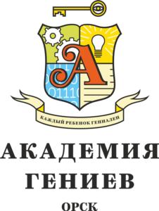 Академия Гениев Орск