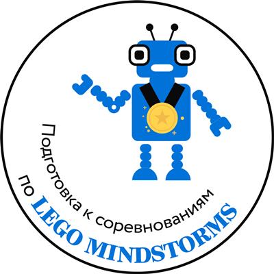 Подготовка к соревнованиям по робототехники