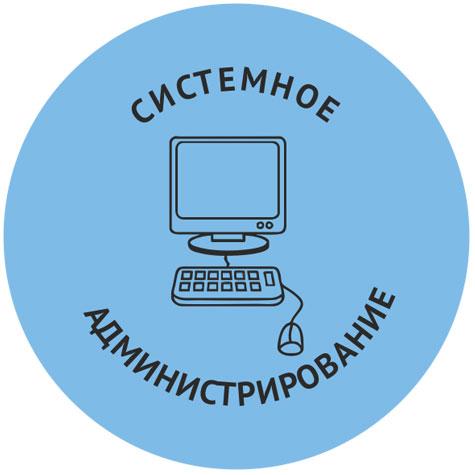 Системное администрирование