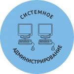 Системное Администрирование второй модуль