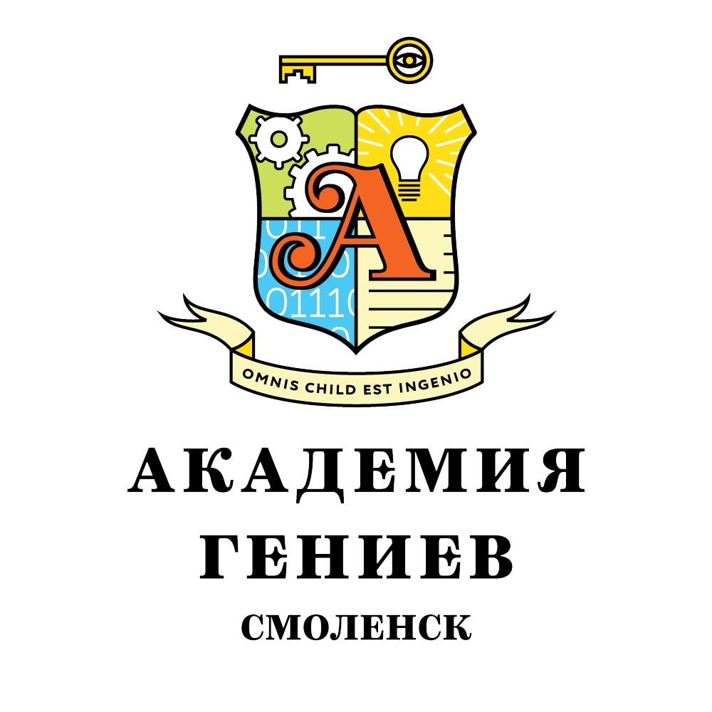 Академия Гениев.Смоленск